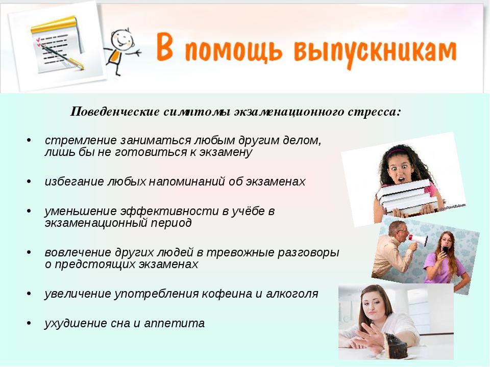 Поведенческие симптомы экзаменационного стресса: стремление заниматься любым...