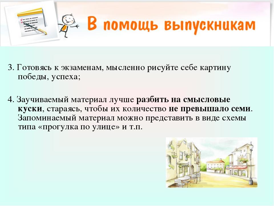 3. Готовясь к экзаменам, мысленно рисуйте себе картину победы, успеха; 4. Зау...