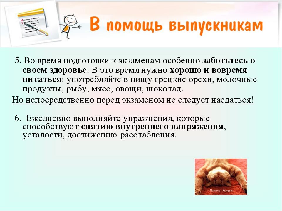 5. Во время подготовки к экзаменам особенно заботьтесь о своем здоровье. В э...