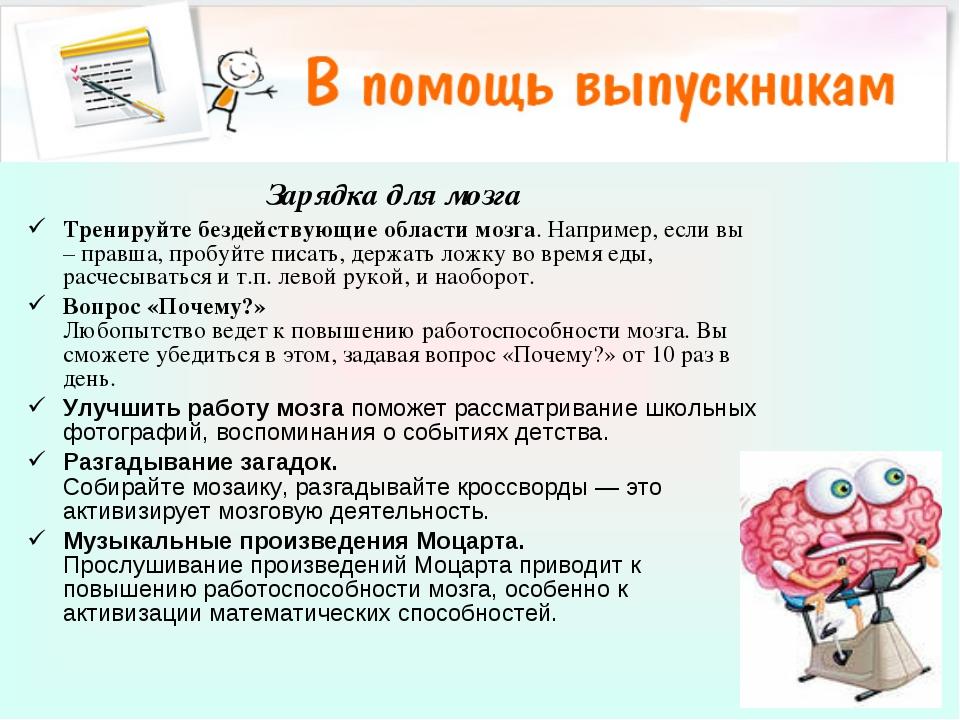 Зарядка для мозга Тренируйте бездействующие области мозга. Например, если вы...