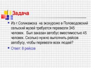 Задача Из г.Соликамска на экскурсию в Половодовский сельский музей требуется