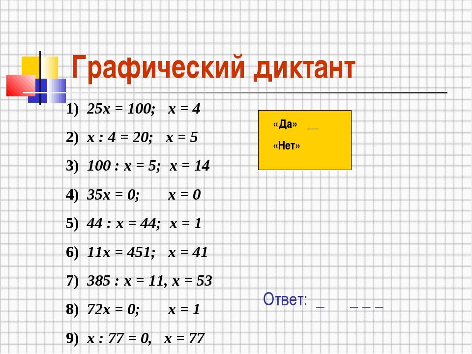 Графический диктант 1) 25х = 100; х = 4 2) х : 4 = 20; х = 5 3) 100 : х = 5;...