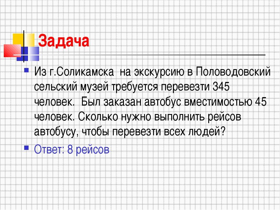 Задача Из г.Соликамска на экскурсию в Половодовский сельский музей требуется...