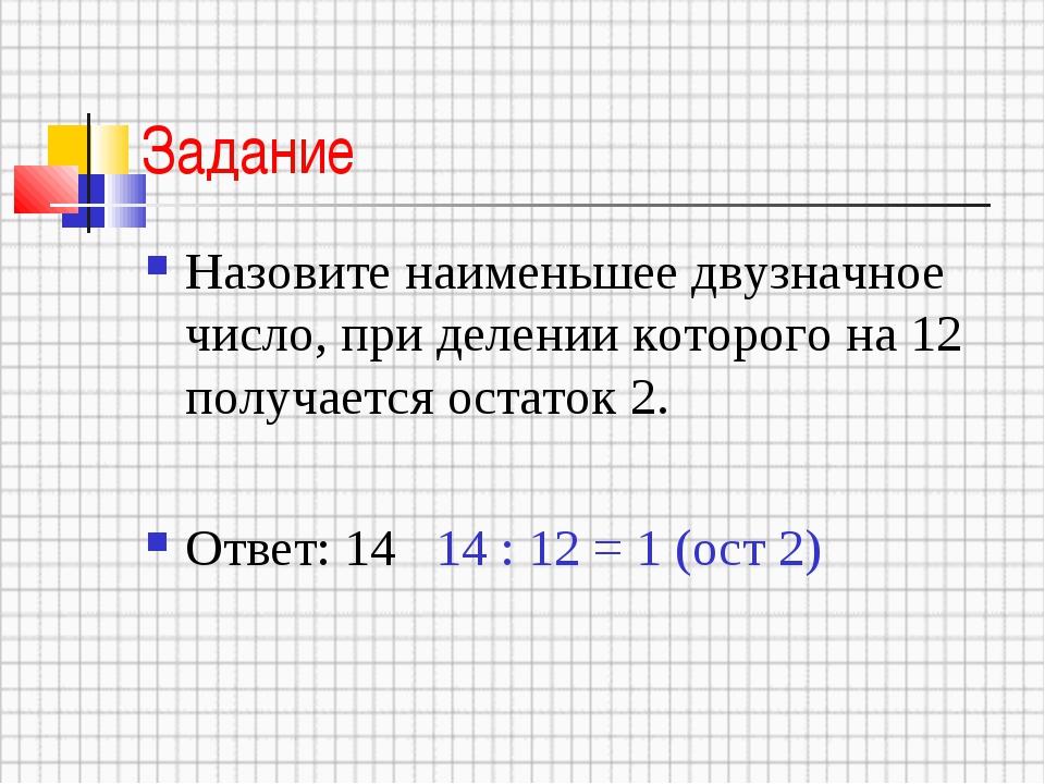 Задание Назовите наименьшее двузначное число, при делении которого на 12 полу...