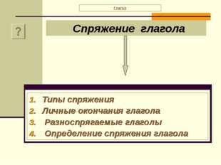 Спряжение глагола Типы спряжения Личные окончания глагола Разноспрягаемые гл