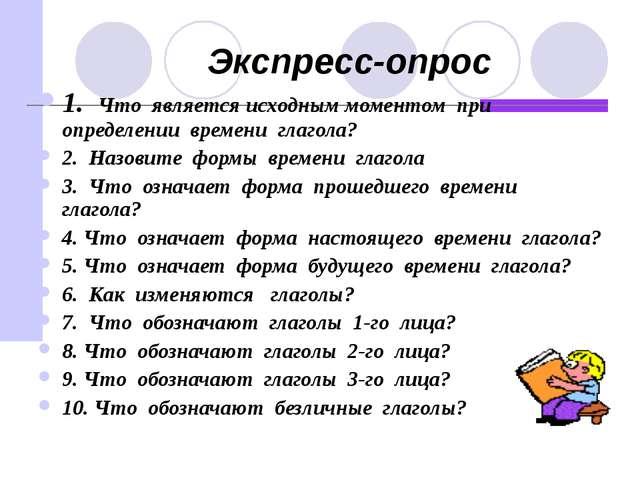 Экспресс-опрос 1. Что является исходным моментом при определении времени гла...