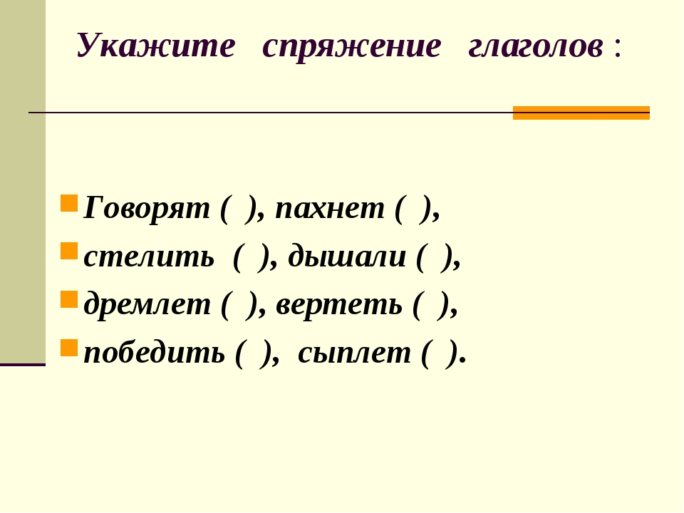 Укажите спряжение глаголов : Говорят ( ), пахнет ( ), стелить ( ), дышали ( )...
