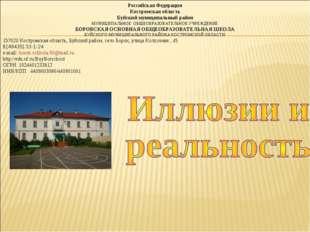 Российская Федерация Костромская область Буйский муниципальный район МУНИЦИПА