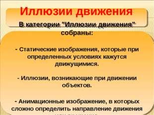 """Иллюзии движения В категории """"Иллюзии движения"""" собраны: -Статические изобра"""