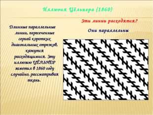Длинные параллельные линии, пересеченные серией коротких диагональных отрезк