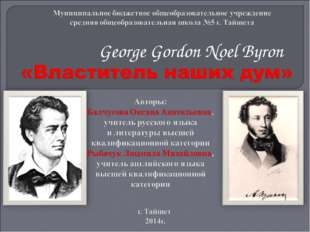 George Gordon Noel Byron