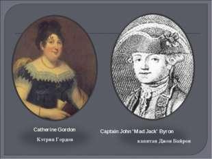 Catherine Gordon Кэтрин Гордон Captain John 'Mad Jack' Byron капитан Джон Бай