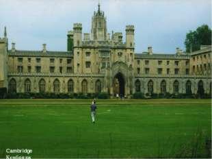 Cambridge Кембридж