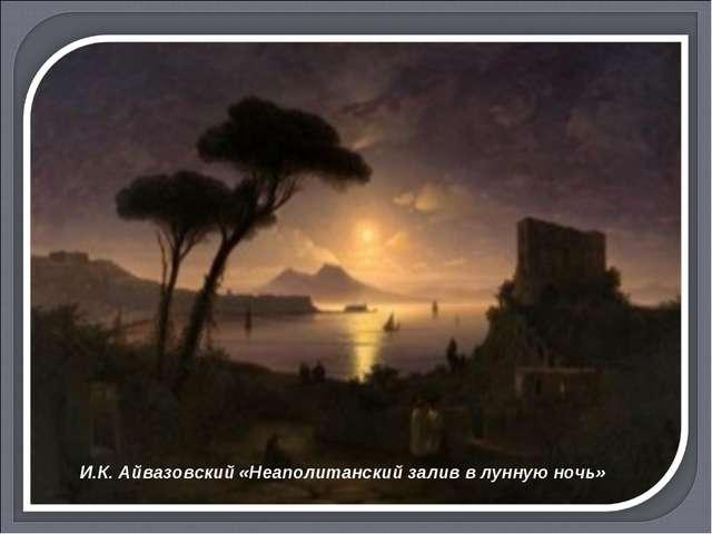 И.К. Айвазовский «Неаполитанский залив в лунную ночь»