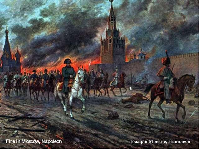 Fire in Moscow, Napoleon Пожар в Москве, Наполеон