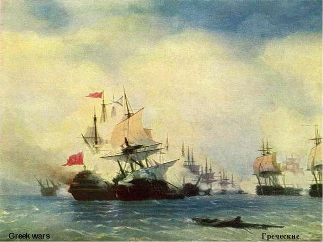 Greek wars Греческие войны