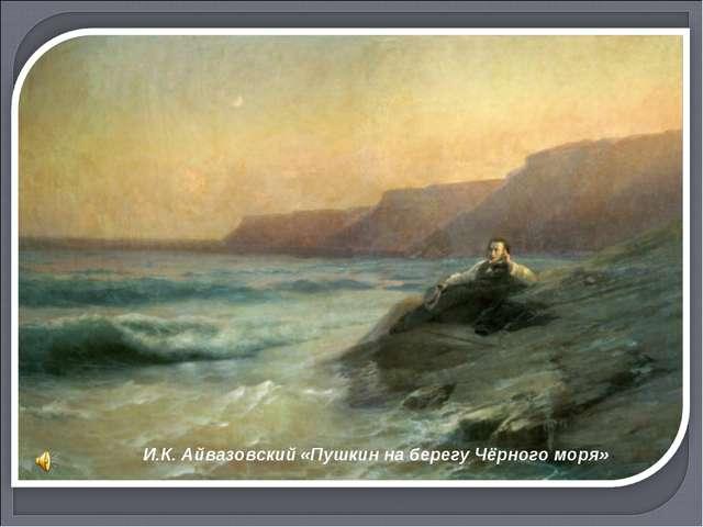 И.К. Айвазовский «Пушкин на берегу Чёрного моря»