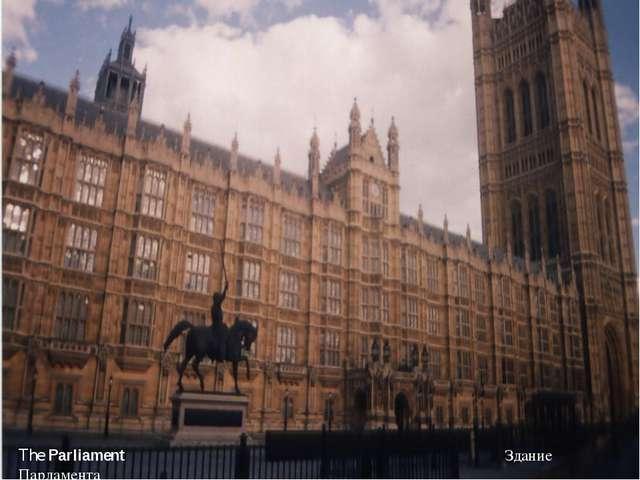 The Parliament Здание Парламента