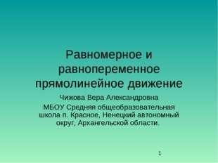 Равномерное и равнопеременное прямолинейное движение Чижова Вера Александровн