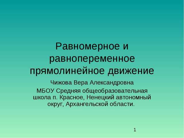 Равномерное и равнопеременное прямолинейное движение Чижова Вера Александровн...