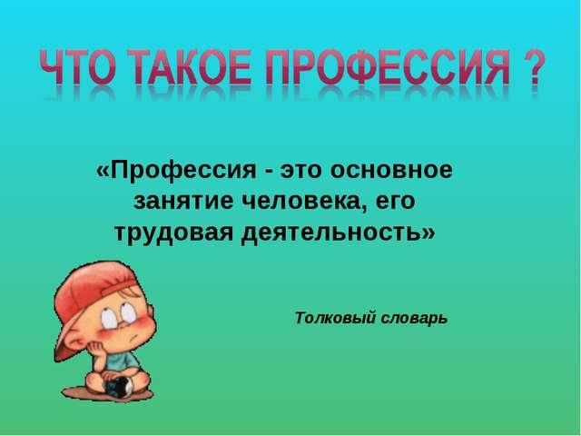 «Профессия - это основное занятие человека, его трудовая деятельность» Толков...