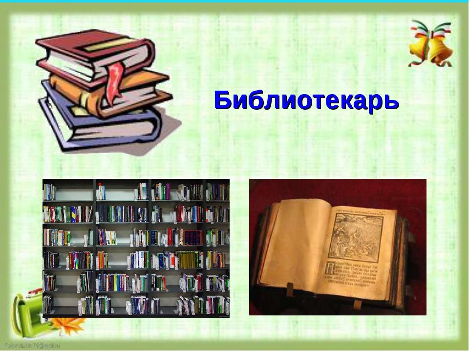 Библиотекарь .
