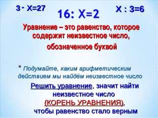 Уравнение – это равенство, которое содержит неизвестное число, обозначенное б