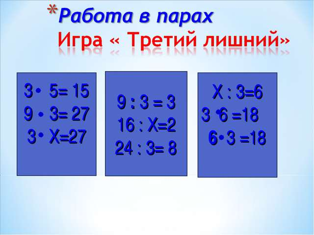 5= 15 3= 27 3 Х=27 9 : 3 = 3 16 : Х=2 24 : 3= 8 Х : 3=6 3 6 =18 6 3 =18
