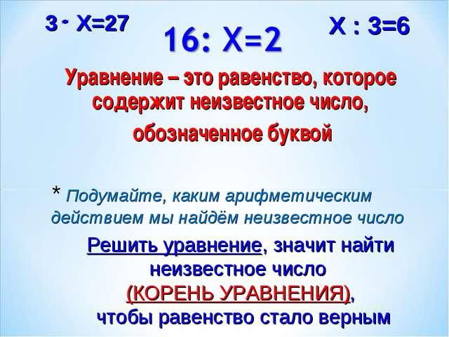 Уравнение – это равенство, которое содержит неизвестное число, обозначенное б...