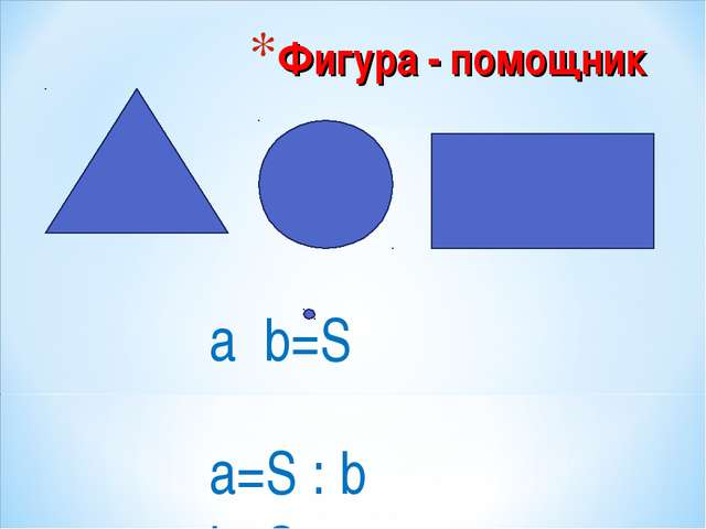 Фигура - помощник a b=S a=S : b b=S : a