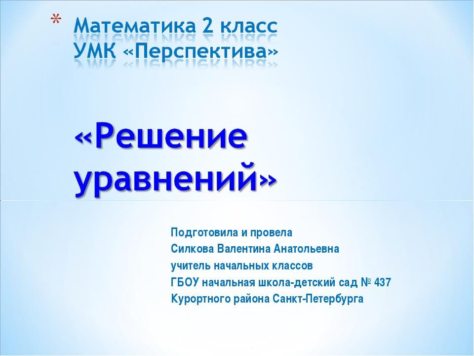 Подготовила и провела Силкова Валентина Анатольевна учитель начальных классов...