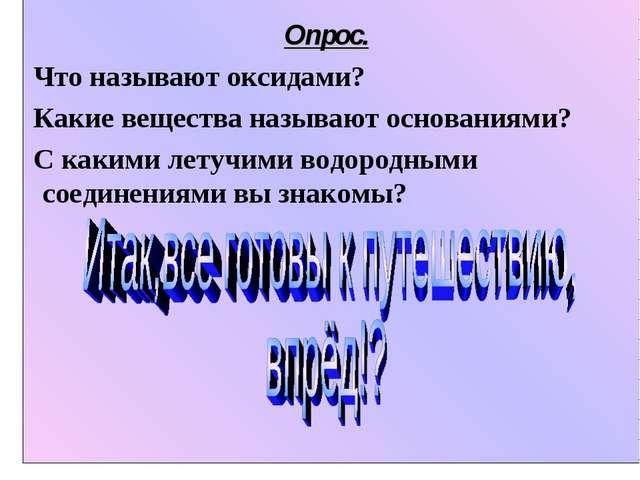 Опрос. Что называют оксидами? Какие вещества называют основаниями? С какими л...