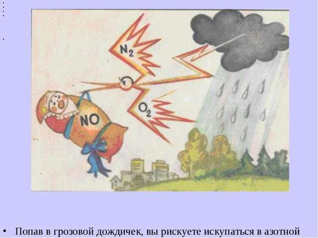 Попав в грозовой дождичек, вы рискуете искупаться в азотной кислоте ...
