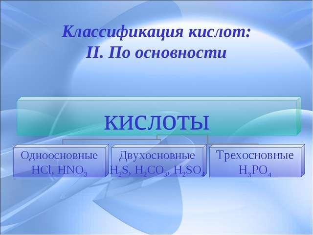 Классификация кислот: II. По основности