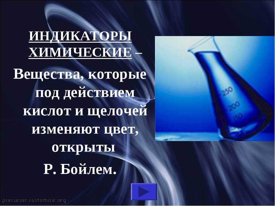 ИНДИКАТОРЫ ХИМИЧЕСКИЕ – Вещества, которые под действием кислот и щелочей изме...