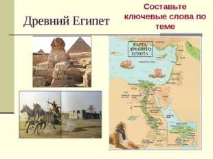 Древний Египет Составьте ключевые слова по теме