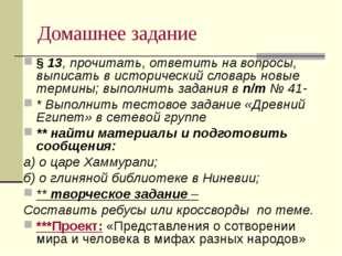 Домашнее задание § 13, прочитать, ответить на вопросы, выписать в исторически