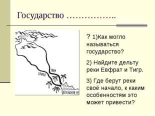 Государство …………….. ? 1)Как могло называться государство? 2) Найдите дельту р