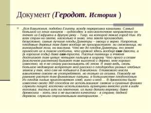 """Документ (Геродот. История ) """"Вся Вавилония, подобно Египту, всюду перерезана"""