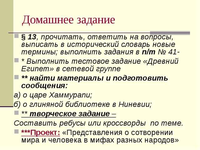 Домашнее задание § 13, прочитать, ответить на вопросы, выписать в исторически...