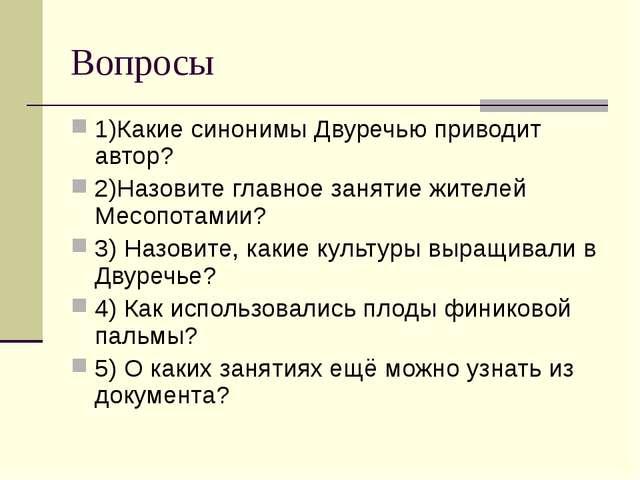 Вопросы 1)Какие синонимы Двуречью приводит автор? 2)Назовите главное занятие...