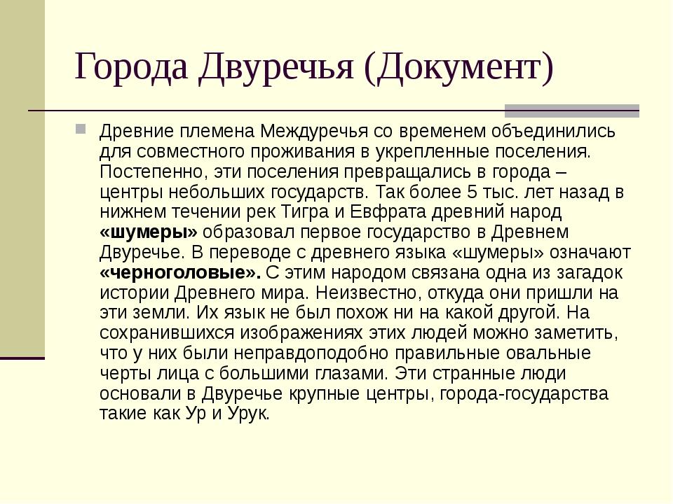Города Двуречья (Документ) Древние племена Междуречья со временем объединилис...
