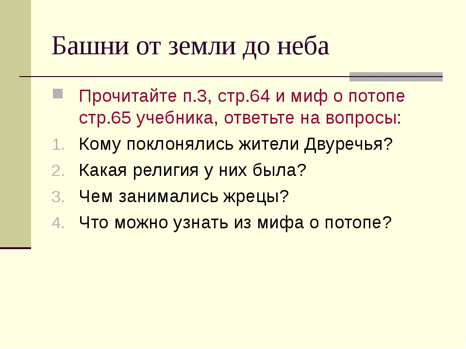 Башни от земли до неба Прочитайте п.3, стр.64 и миф о потопе стр.65 учебника,...