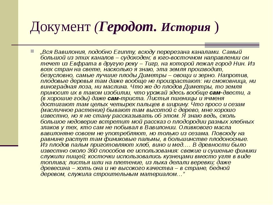 """Документ (Геродот. История ) """"Вся Вавилония, подобно Египту, всюду перерезана..."""