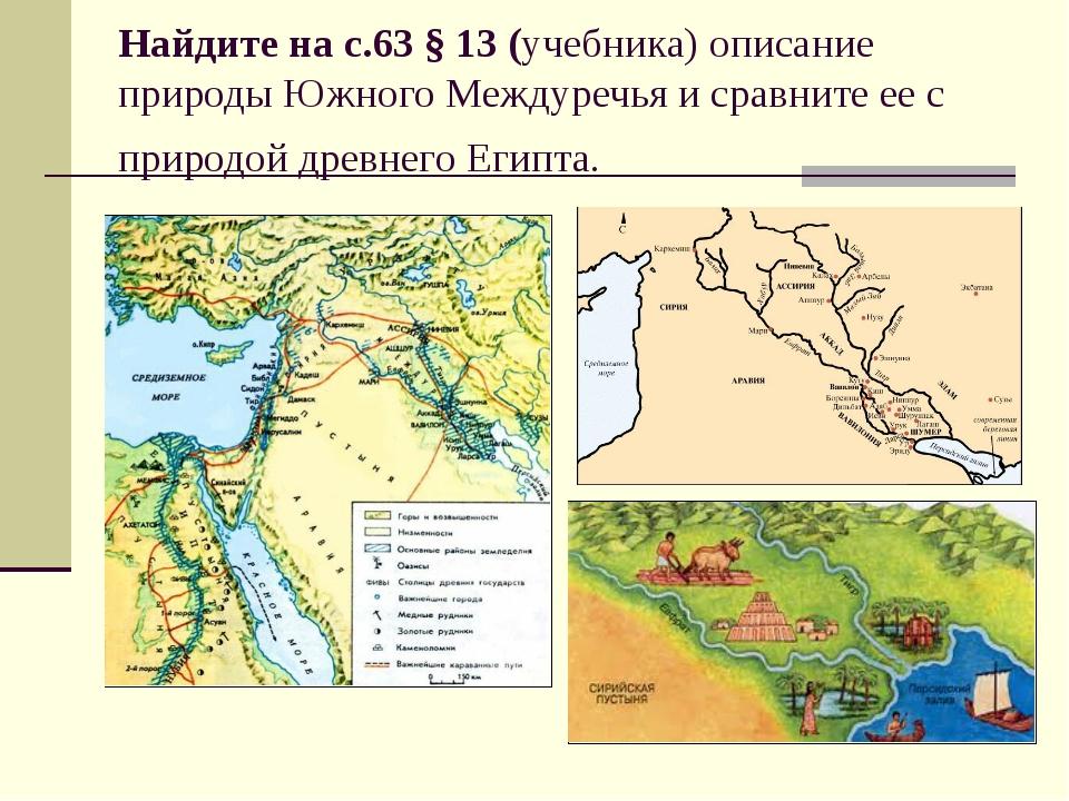 Найдите на с.63 § 13 (учебника) описание природы Южного Междуречья и сравните...