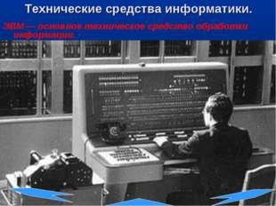 Технические средства информатики. ЭВМ — основное техническое средство обработ