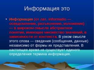 Информация это Информация(от лат. informatio — осведомление, разъяснение, из