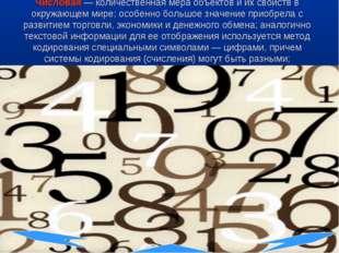 Числовая— количественная мера объектов и их свойств в окружающем мире; особе