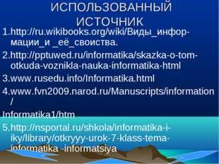 ИСПОЛЬЗОВАННЫЙ ИСТОЧНИК 1.http://ru.wikibooks.org/wiki/Виды_инфор-мации_и _е