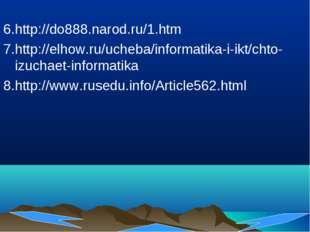 6.http://do888.narod.ru/1.htm 7.http://elhow.ru/ucheba/informatika-i-ikt/chto